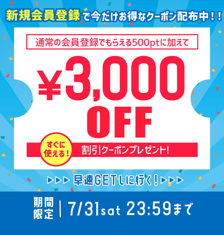topbanner_coupon_sp.jpg