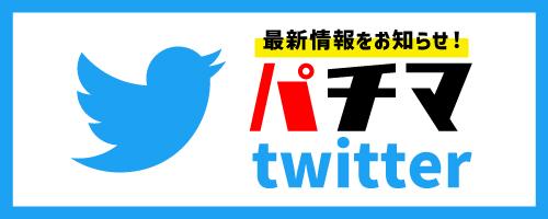 /common/img/index/twitter_banner.jpg